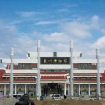 Museum of Quanzho