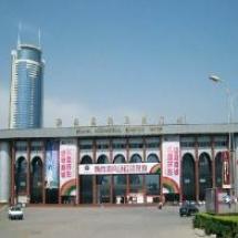 Xian International Exhibition Center