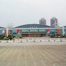 Yiwu Exhibition Center